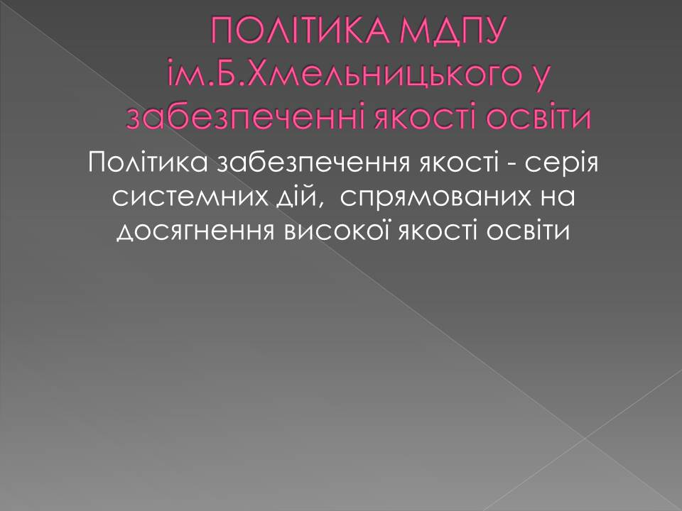 strategia_i_politika_mdpu_05