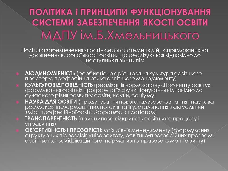 strategia_i_politika_mdpu_06