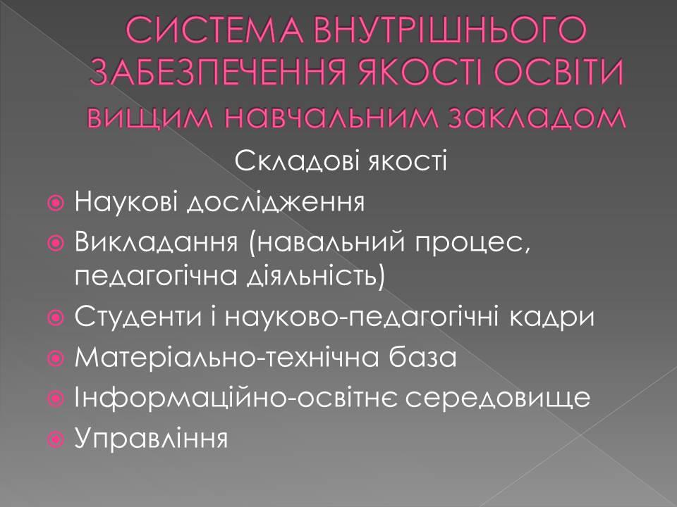 strategia_i_politika_mdpu_07