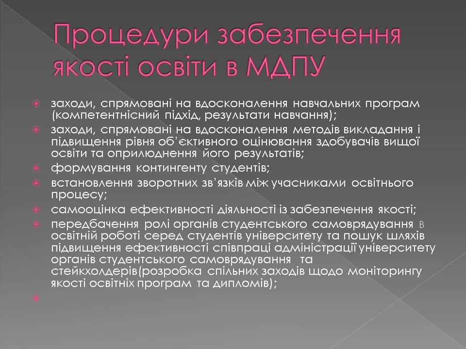 strategia_i_politika_mdpu_08