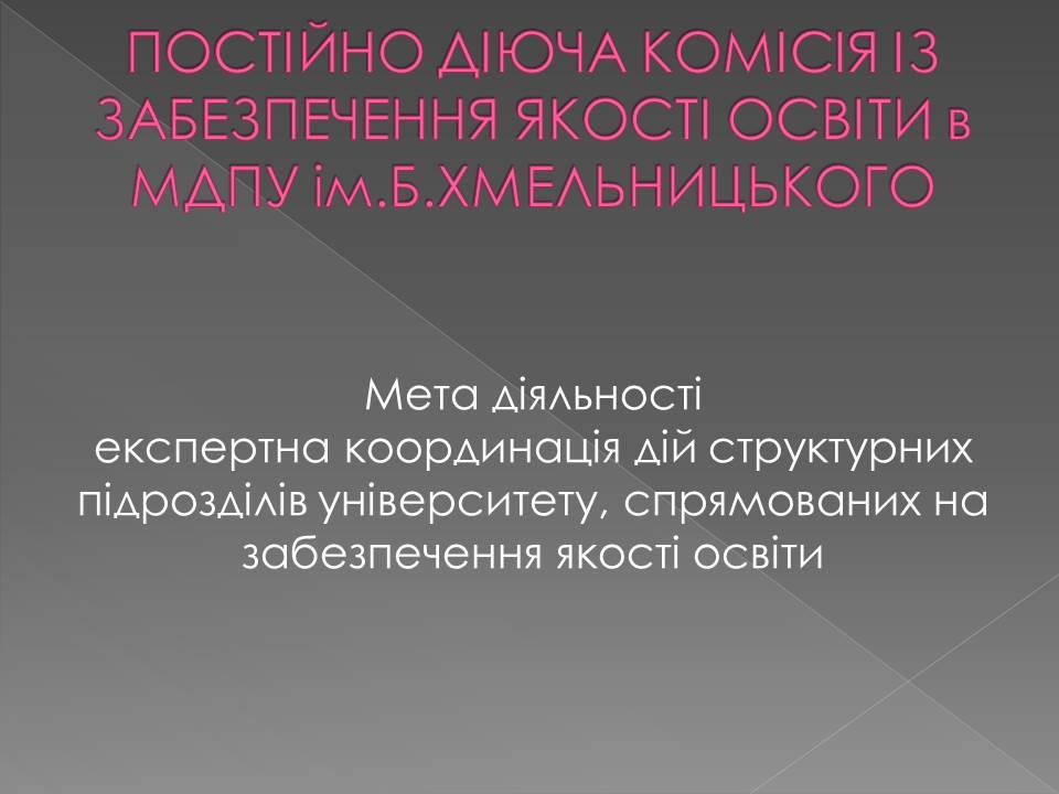strategia_i_politika_mdpu_09