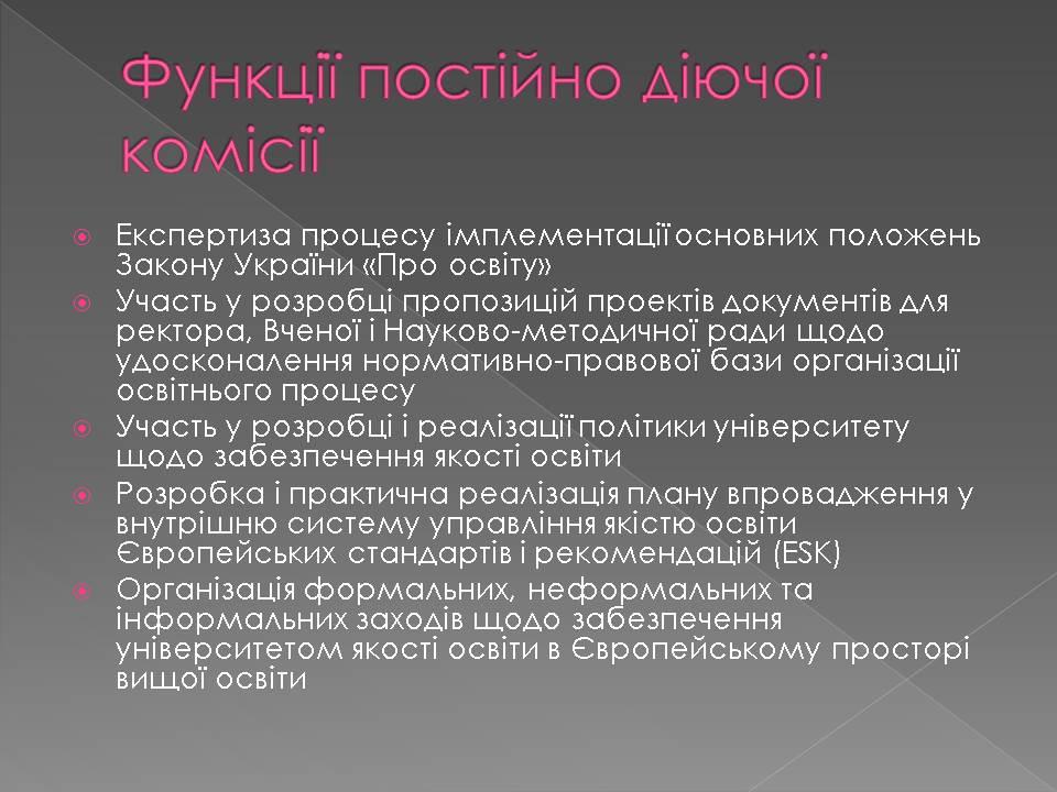 strategia_i_politika_mdpu_10