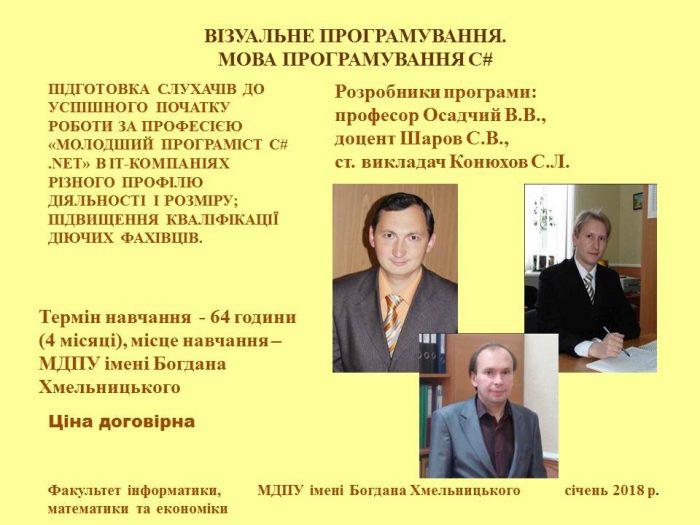 sertifikatni_progi_01