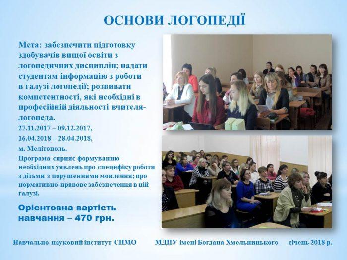 sertifikatni_progi_15