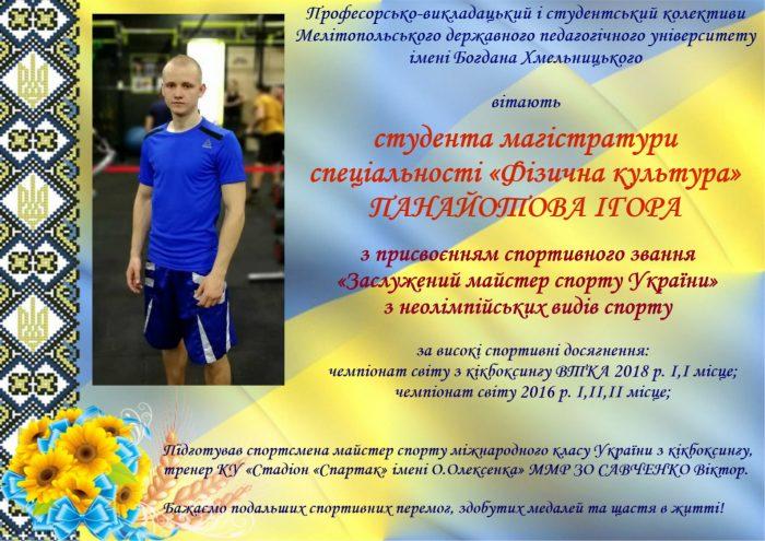 Панайотов Ігор отримав звання «Заслужений майстер спорту України»