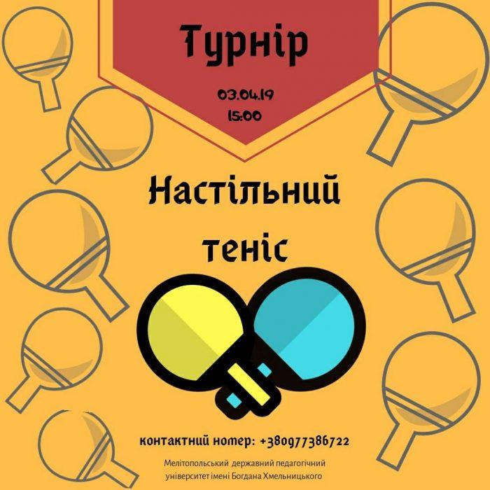 Запрошуємо на турнір з настільного тенісу!
