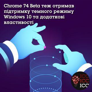 Chrome 74 Beta теж отримав підтримку темного режиму Windows 10 та додаткові властивості