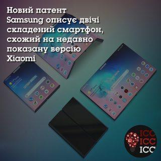 Новий патент Samsung описує двічі складений смартфон, схожий на недавно показану версію Xiaomi