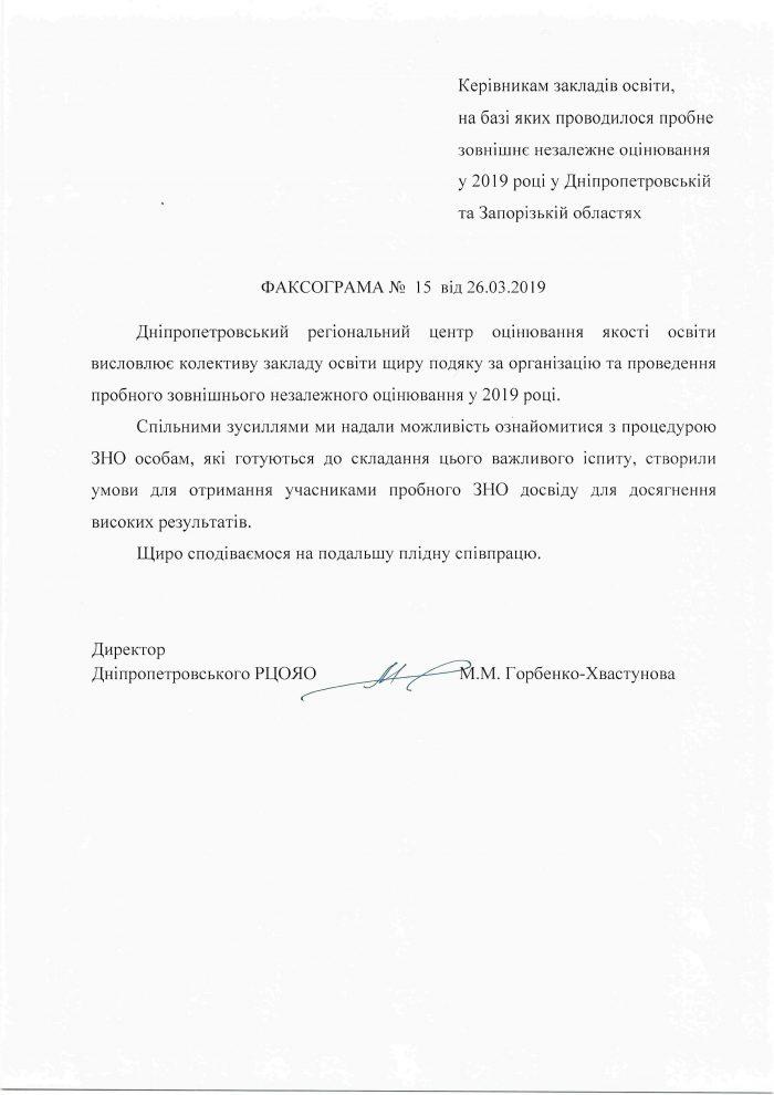 Подяка університету від Дніпропетровського регіонального центру оцінюванню якості освіти
