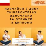 Реєстрація на програму Подвійних дипломів у Польщі