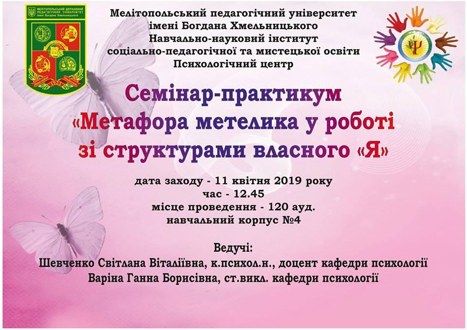 Запрошуємо на семінар-практикум!