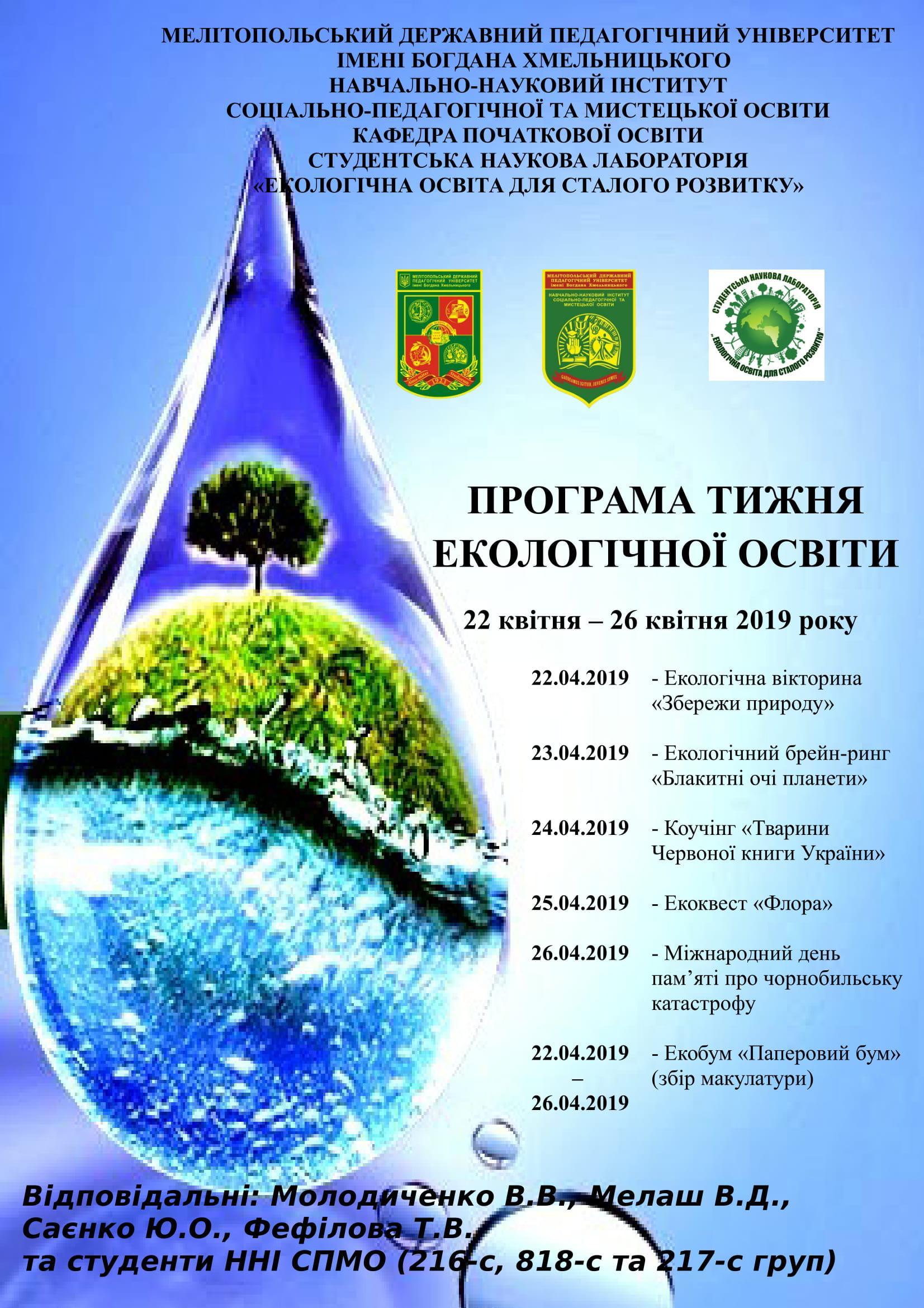 Програма тижня екологічної освіти