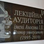 В нашому університеті відбулось урочисте відкриття аудиторії імені професора І.П.Аносова