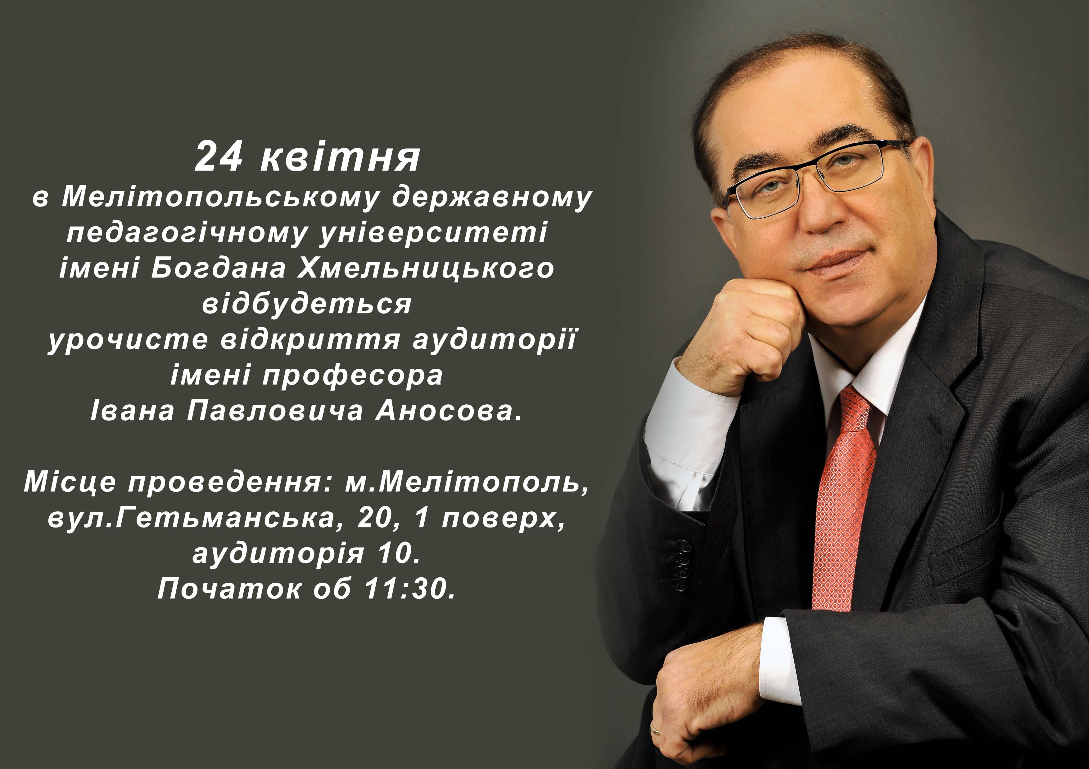 МДПУ запрошує на урочисте відкриття аудиторії імені І.П.Аносова