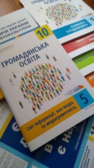 Бібліотека кафедри педагогіки і педагогічної майстерності поповнилась методичним посібником