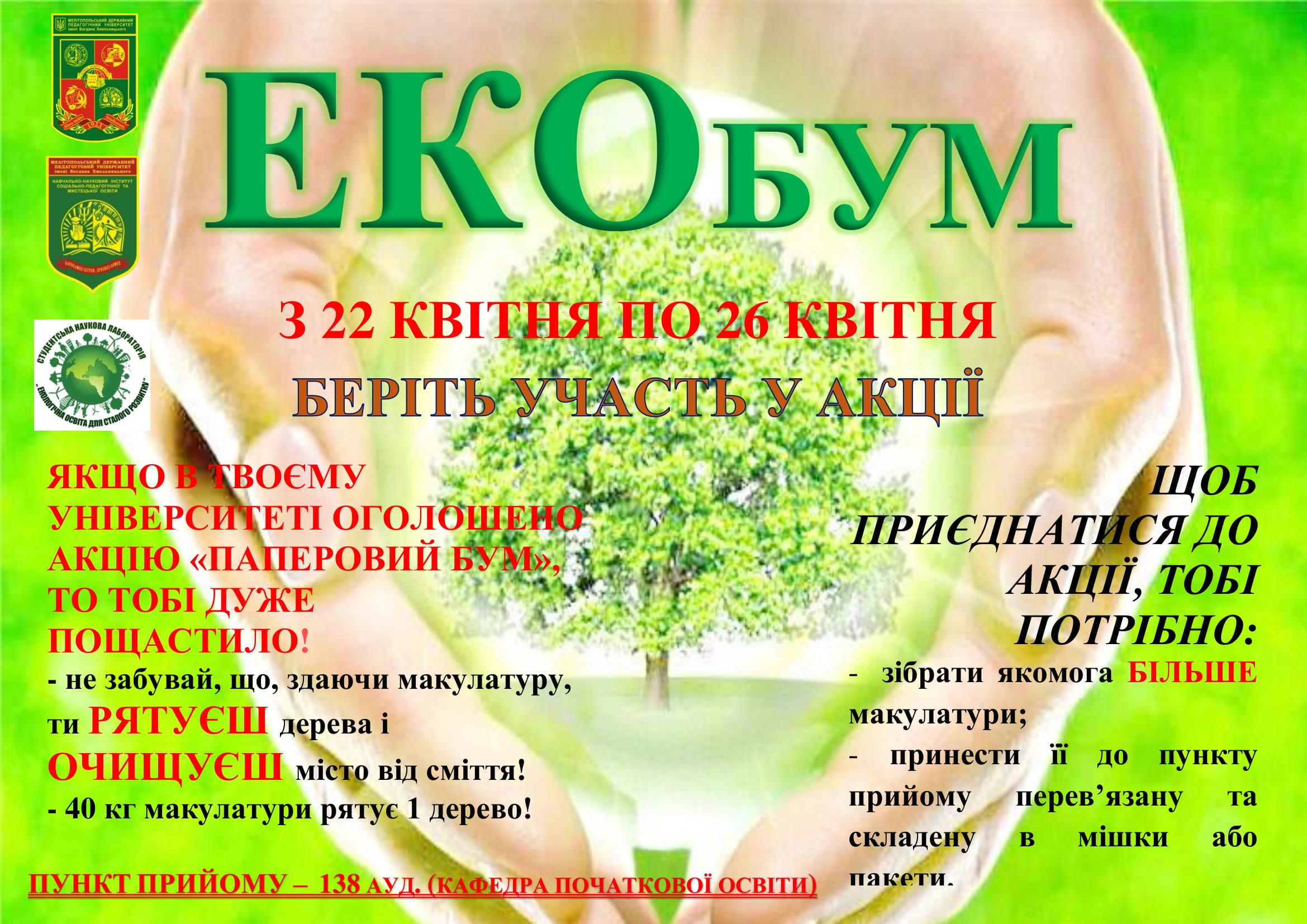 Запрошуємо на ЕКОбум