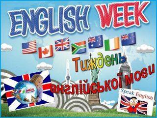 Тиждень англійської мови в МДПУ