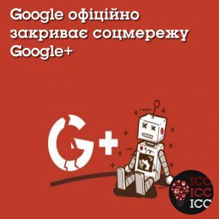 Google офіційно закриває соцмережу Google+