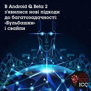 В Android Q Beta 2 з'явилися нові підходи до багатозадачності: «Бульбашки» і свайпи