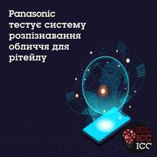 Panasonic тестує систему розпізнавання обличчя для рітейлу