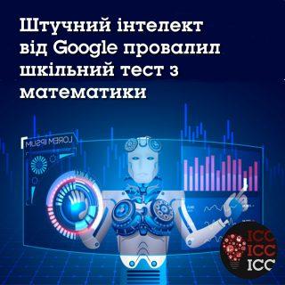 Штучний інтелект від Google провалил шкільний тест з математики