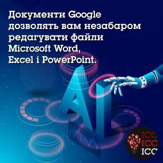 Документи Google дозволять вам незабаром редагувати файли Microsoft Word, Excel і PowerPoint.