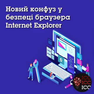 Новий конфуз у безпеці браузера Internet Explorer