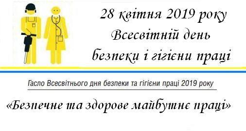 У Мелітопольському державному педагогічному університеті імені Богдана Хмельницького відзначається День охорони праці.