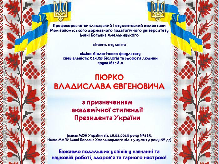 Вітаємо з призначенням академічної стипендії Президента України!