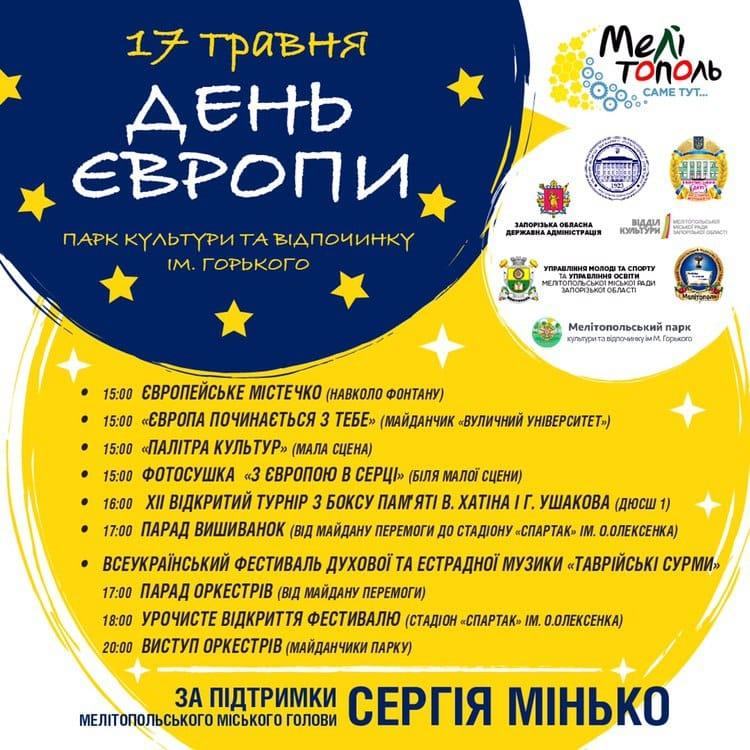 Запрошуємо на святкування Дня Європи!