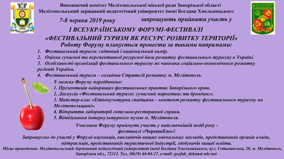 """Запрошуємо взяти участь у І Всеукраїнському форумі-фестивалі """"Фестивальний туризм як ресурс розвитку території"""""""