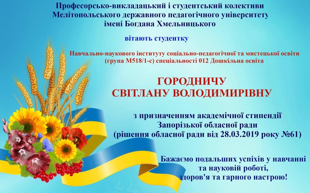 Вітаємо з призначенням академічної стипендії  Запорізької обласної ради!