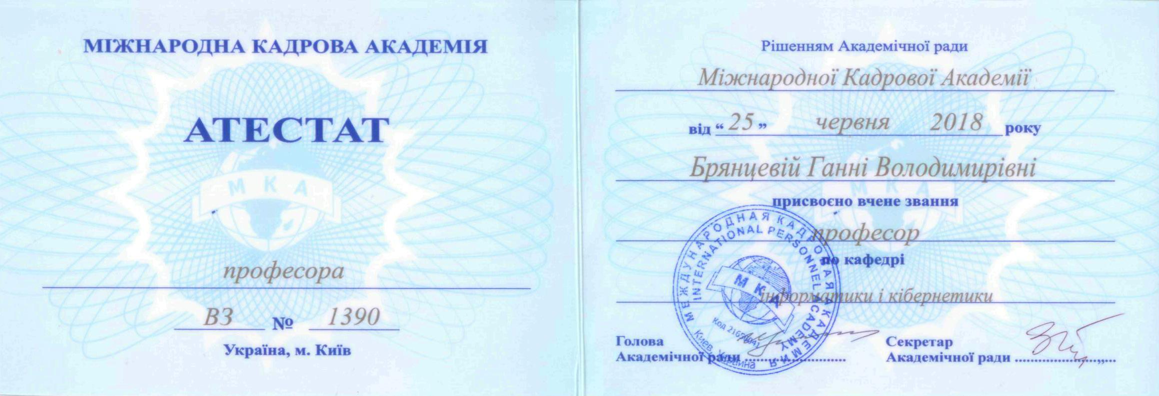 Звання професора Міжнародної Кадрової Академії отримала Ганна Брянцева