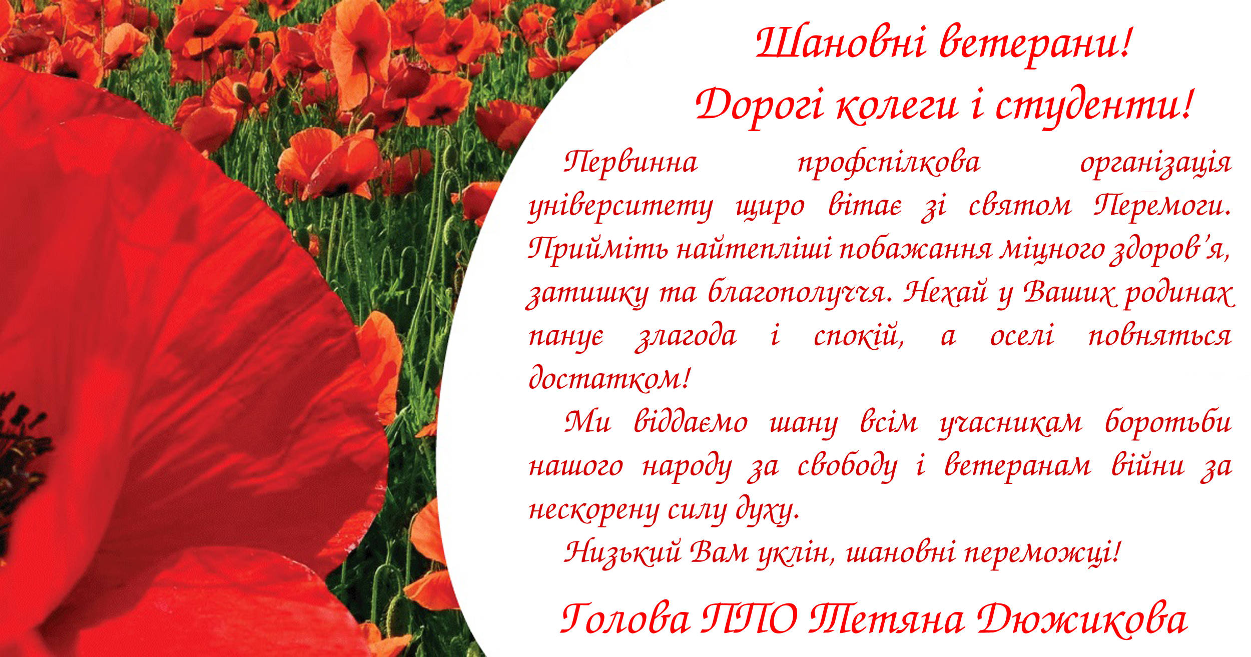 Вітання голови ППО із Днем пам'яті та примирення і Днем Перемоги!