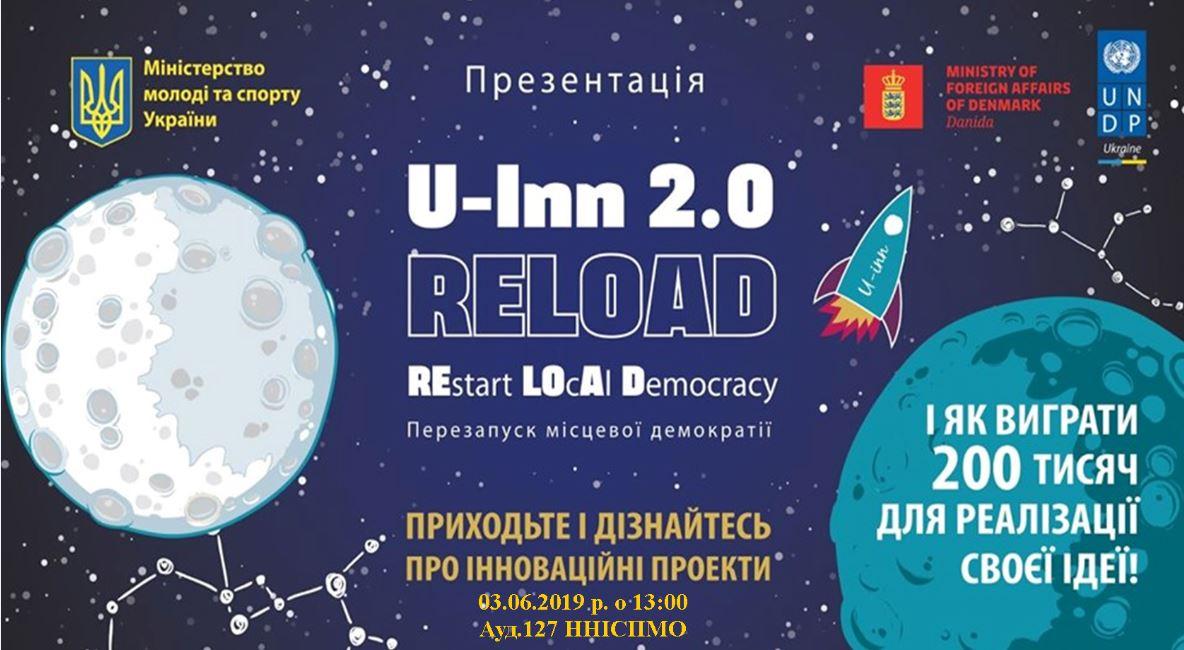 Запрошуємо на презентацію конкурсу молодіжних інновацій U-Inn 2.0:RELOAD «Перезапуск місцевої демократії»