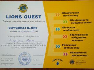 Участь студентів хіміко-біологічного факультету в реалізації програми «LIONS QUEST»