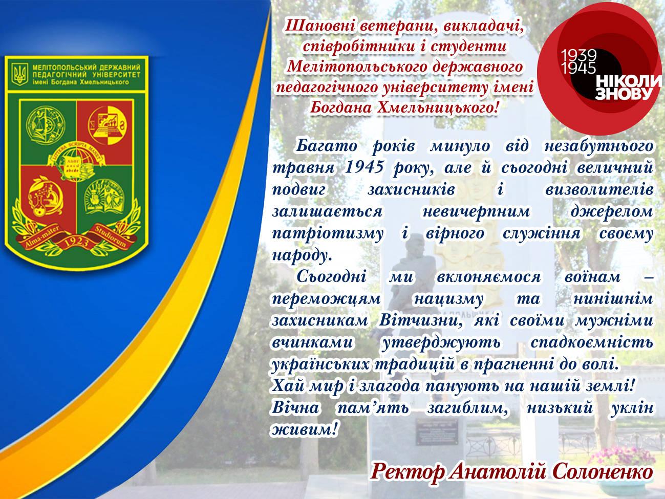 Вітання ректора із Днем пам'яті та примирення і Днем Перемоги!