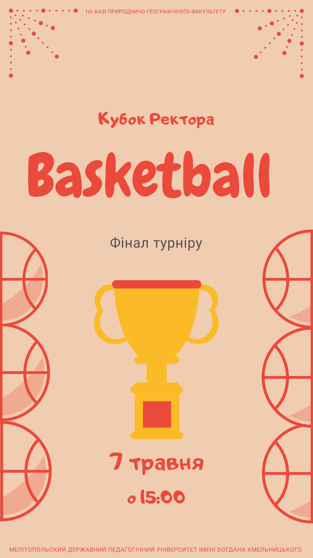 Запрошуємо на фінал турніру з баскетболу, на кубок ректора!