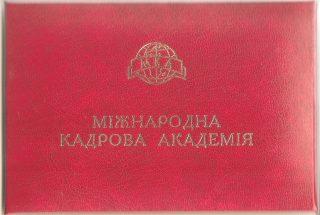 Звання доцента Міжнародної Кадрової Академії отримав Олександр Брянцев