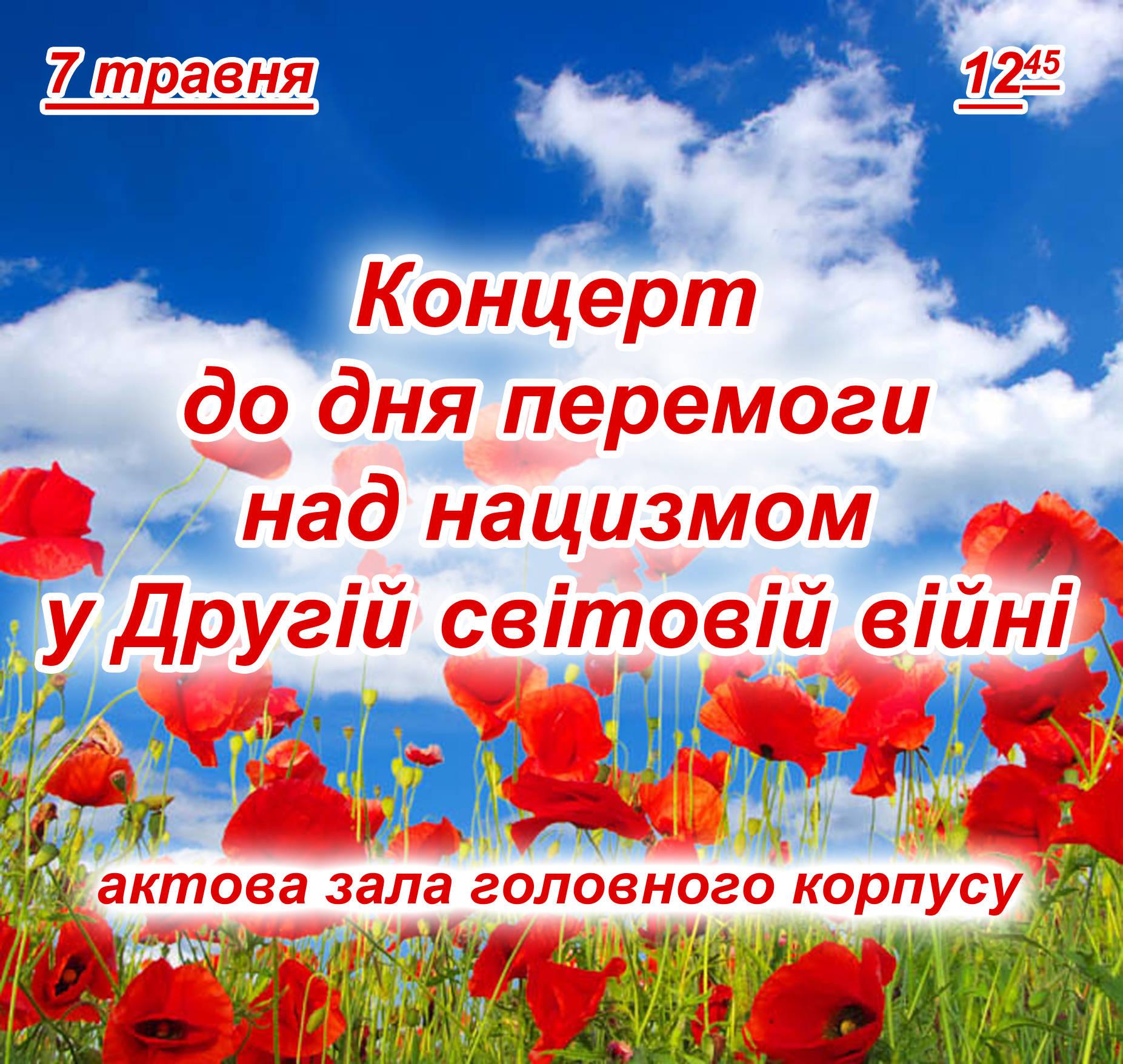 Запрошуємо на концерт до дня перемоги над нацизмом у Другій світовій війні