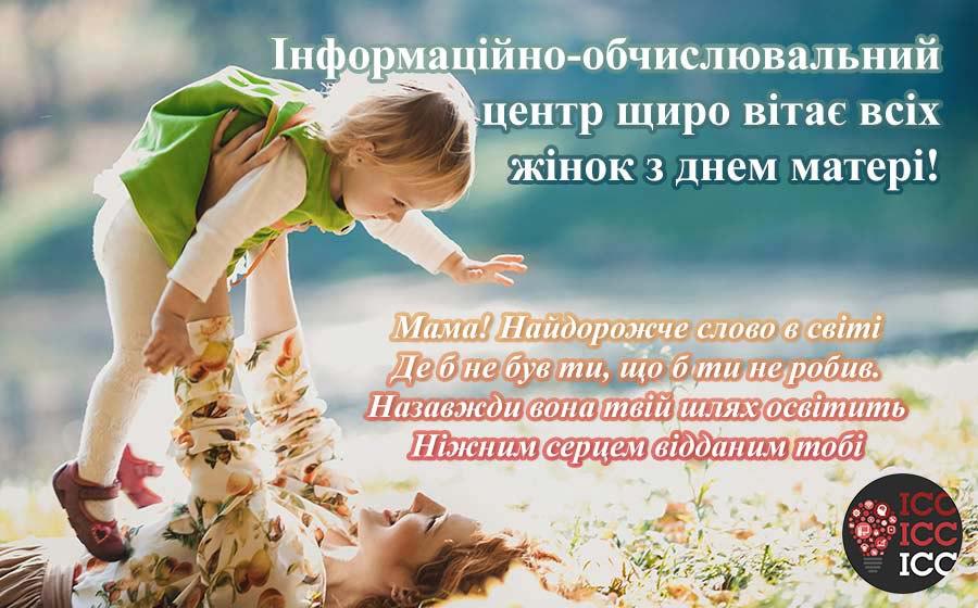 Вітаємо з днем матері!