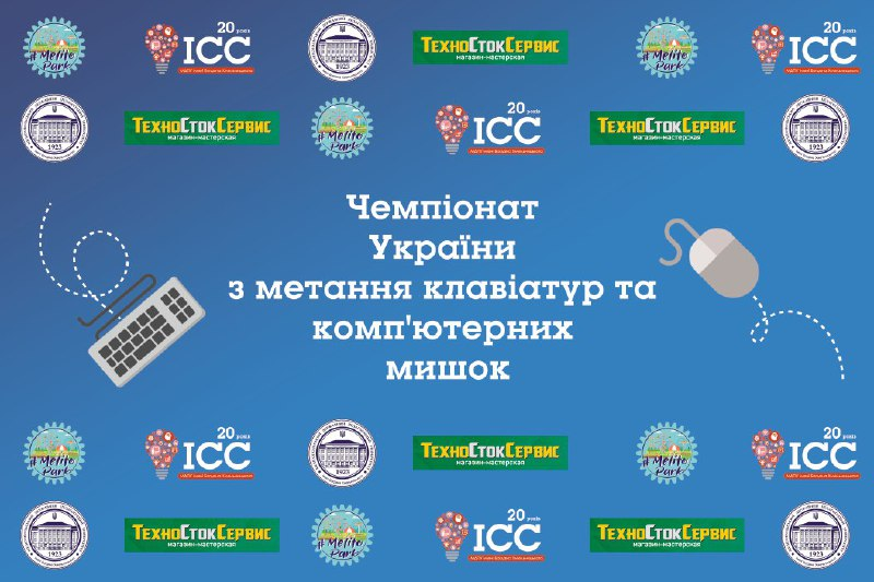 Запрошуємо на чемпіонат України з метання клавіатур та комп'ютерних мишок!