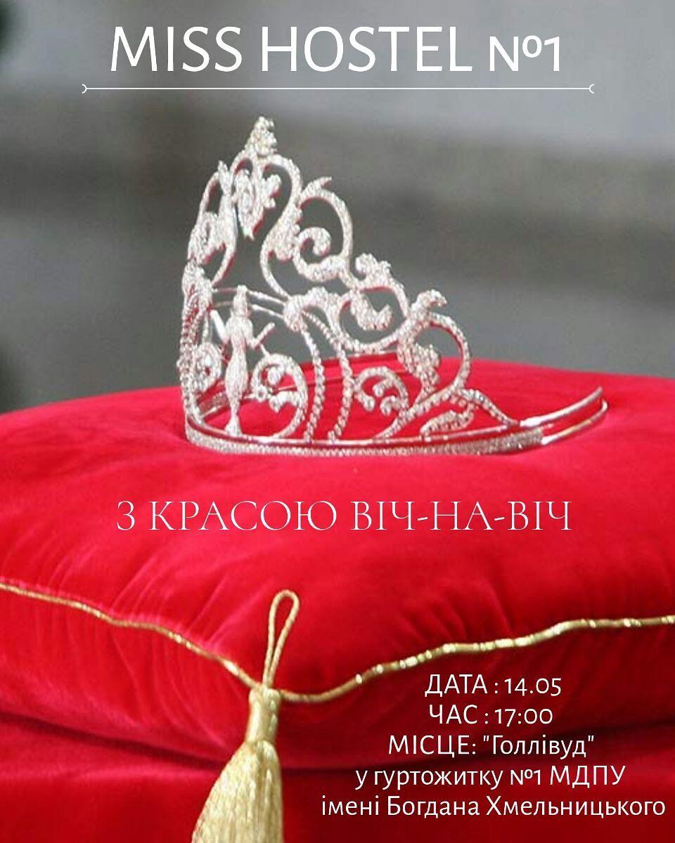 """Відкриваємо красу з конкурсом """"Міс гуртожитку №1"""""""