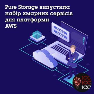Pure Storage випустила набір хмарних сервісів для платформи AWS