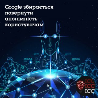 Google збирається повернути анонімність користувачам