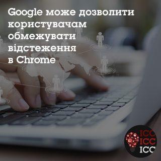 Google може дозволити користувачам обмежувати відстеження в Chrome