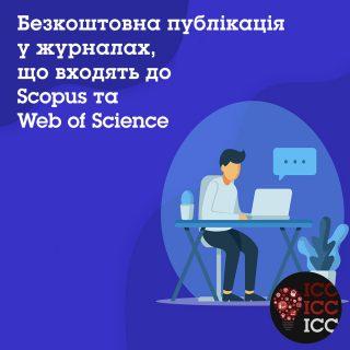 Безкоштовна публікація у журналах, що входять до Scopus та Web of Science