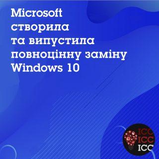 Microsoft створила та випустила повноцінну заміну Windows 10