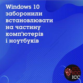 Windows 10 заборонили встановлювати на частину комп'ютерів і ноутбуків