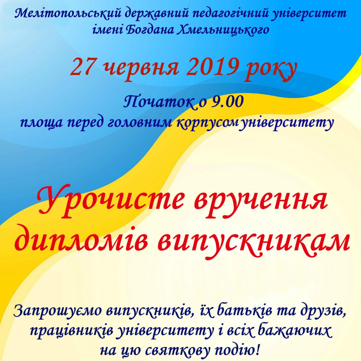 Запрошуємо на урочисте вручення дипломів випускникам!